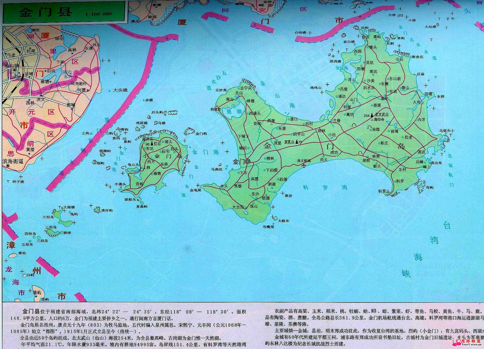 金门电子地图&nbsp