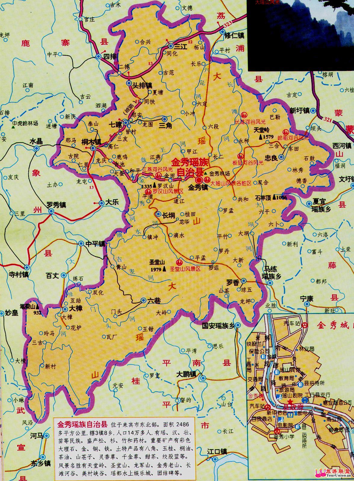 金秀电子地图·金秀风光图库·图行来宾·图行