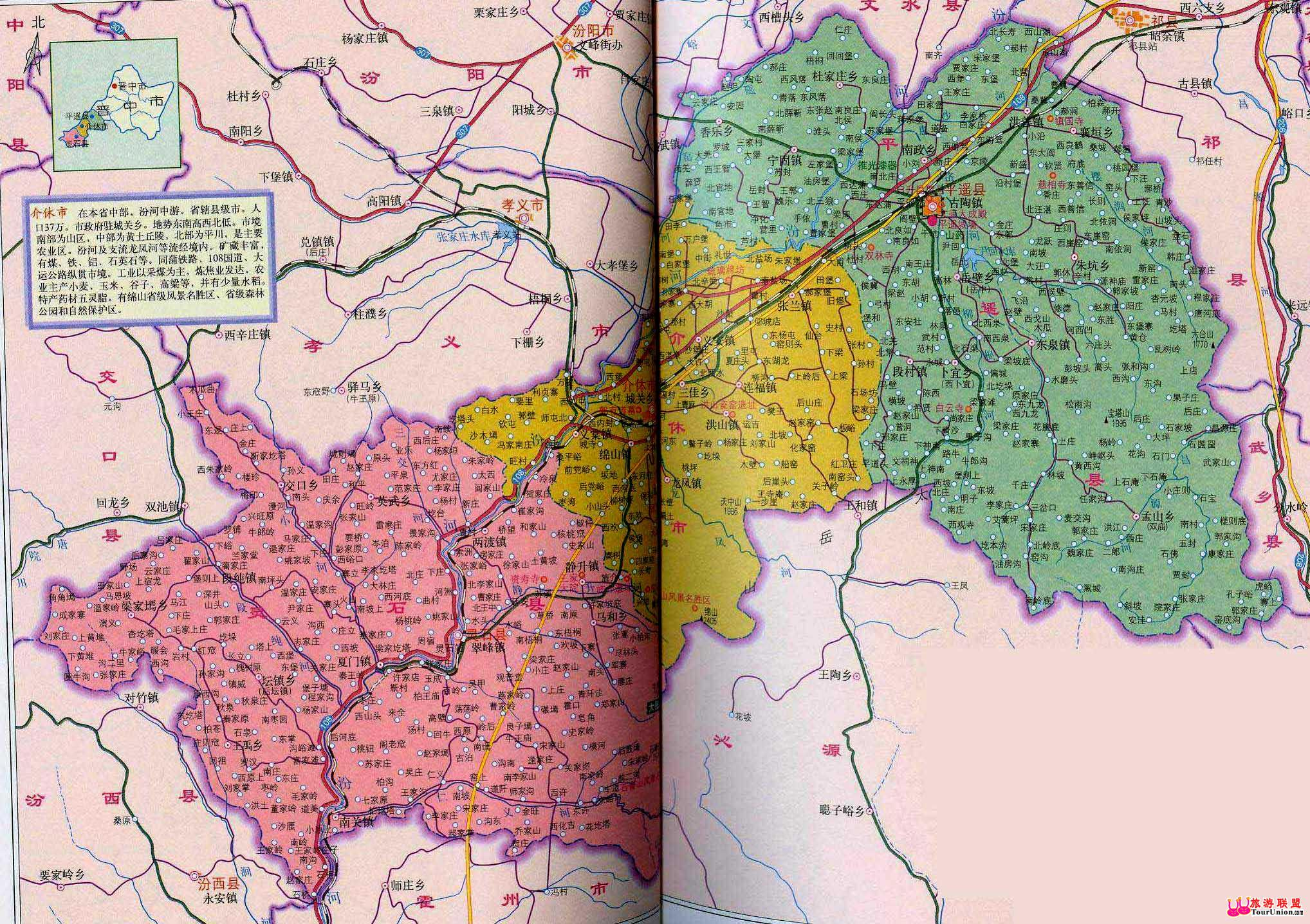 介休市地图 全图