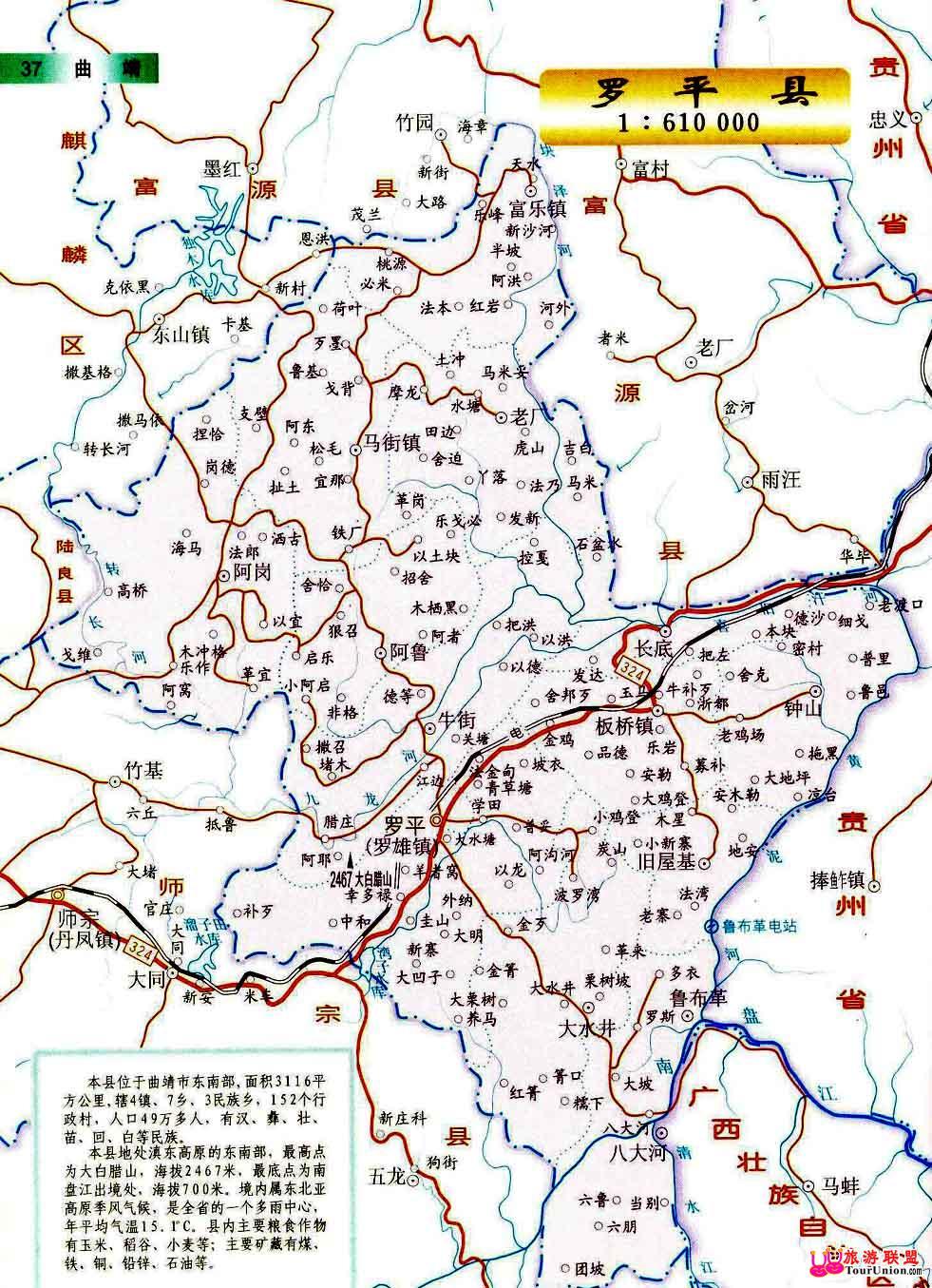 云南高速公路电子地图