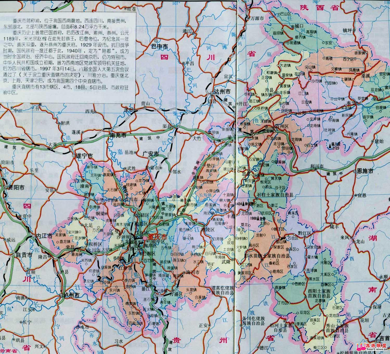 重庆电子地图&