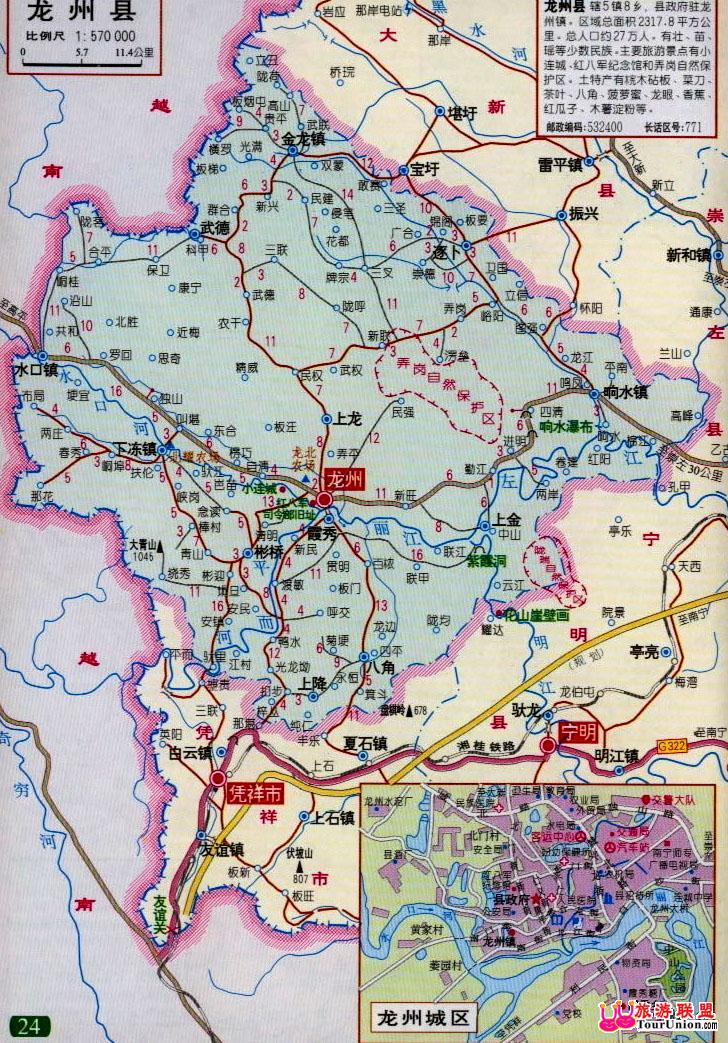 广西崇左地图全图广西地图全图高清版