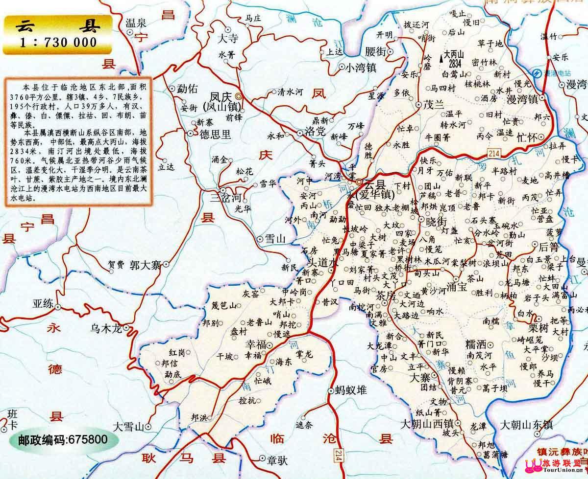 云县旅游地图(电子版)-【入围云县网】运营中心-入围