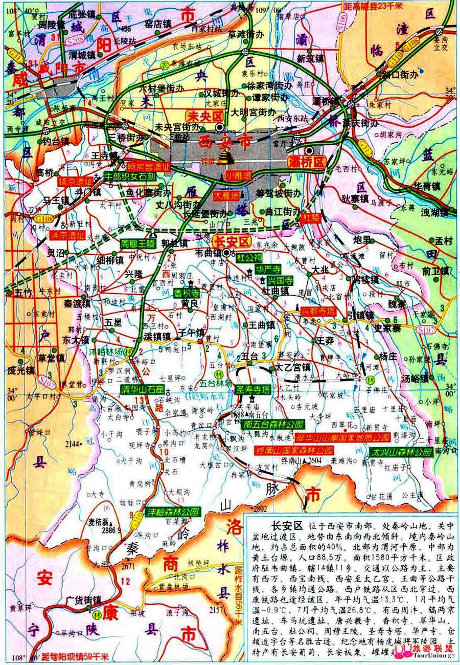长安旅游地图