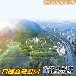 2009武汉大学生春游九峰山森林动物园一日游